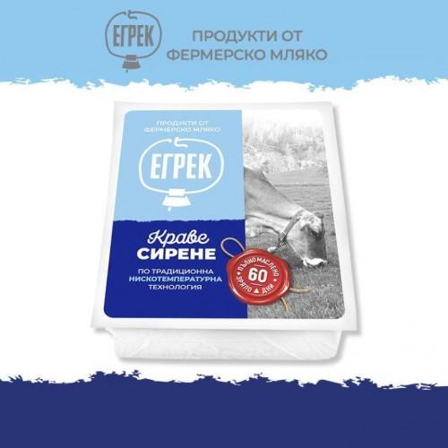 Краве сирене от ферма Егрек, 200гр. 1